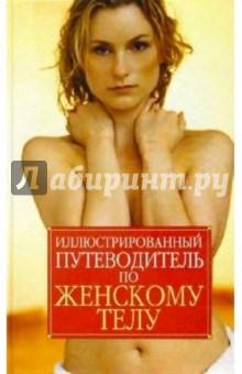 Иллюстрированный путеводитель по женскому телу