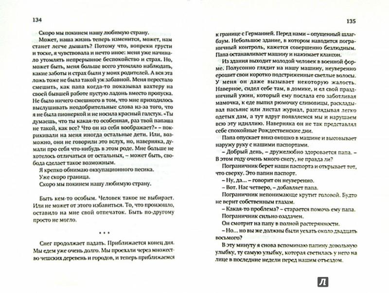 Иллюстрация 1 из 6 для Украденное детство - Катерина Яноух | Лабиринт - книги. Источник: Лабиринт