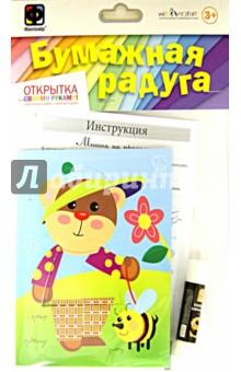 """Открытка """"Бумажная радуга. Мишка на прогулке"""" (904026)"""
