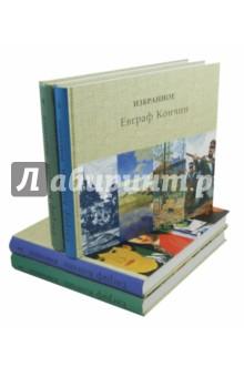 Избранное (комплект в 4-х томах) а беляев собрание сочинений в четырех томах комплект из 4 книг