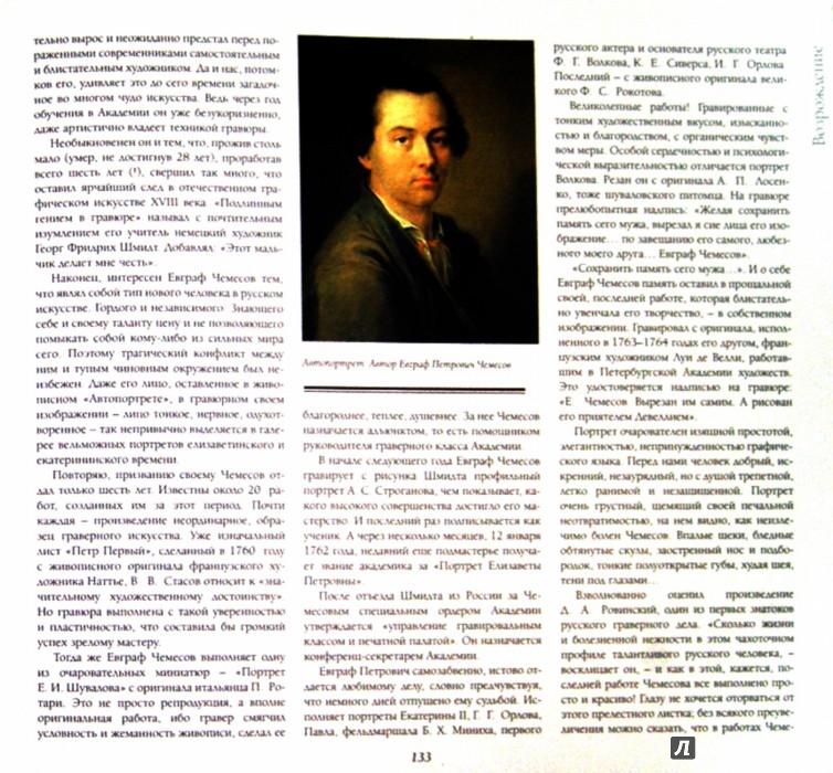 Иллюстрация 1 из 13 для Избранное (комплект в 4-х томах) - Евграф Кончин | Лабиринт - книги. Источник: Лабиринт