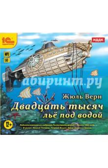 Купить Двадцать тысяч лье под водой (CDmp3), 1С, Зарубежная литература для детей
