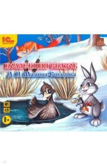 Коллекция сказок Д.Н. Мамина-Сибиряка (CDmp3)