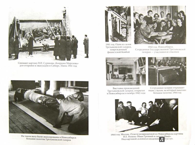 Иллюстрация 1 из 6 для Возвращение утраченного - Евграф Кончин | Лабиринт - книги. Источник: Лабиринт