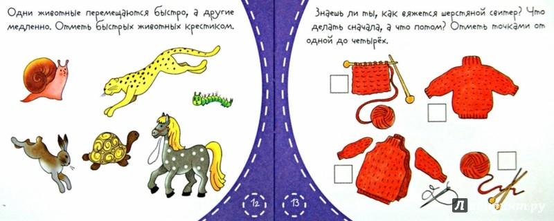 Иллюстрация 1 из 15 для Книжки-малышки. Смекалочка | Лабиринт - книги. Источник: Лабиринт