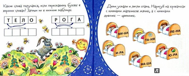 Иллюстрация 1 из 15 для Книжки-малышки. Читалочка   Лабиринт - книги. Источник: Лабиринт