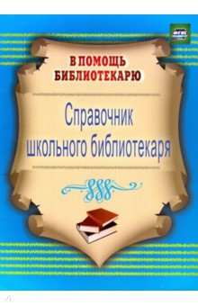 Справочник школьного библиотекаря. ФГОС