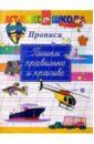 Хамраева Елизавета Александровна, Демчук Артур Пишем правильно и красиво/Прописи