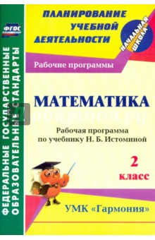 Математика. 2 класс: рабочая программа по учебнику Н. Б. Истоминой. ФГОС