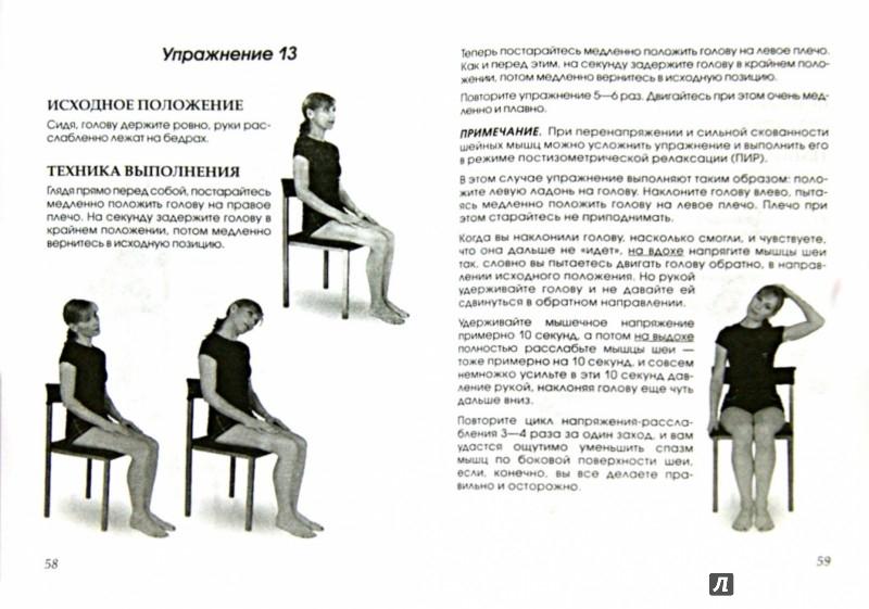 Иллюстрация 1 из 5 для Боль в плечах. Уникальная исцеляющая гимнастика - Павел Евдокименко | Лабиринт - книги. Источник: Лабиринт