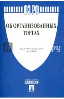 цены Федеральный закон Российской Федерации