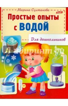Опыты детей с водой фото