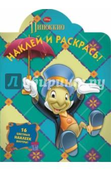 Пиноккио. Наклей и раскрась (№14026)