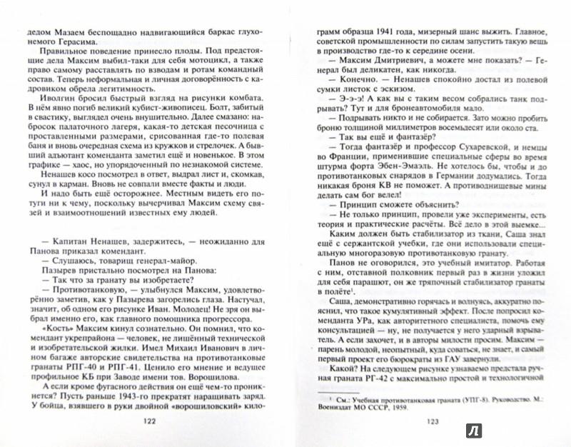 Иллюстрация 1 из 6 для Герой не нашего времени. Эпизод 1 - Дмитрий Полковников | Лабиринт - книги. Источник: Лабиринт