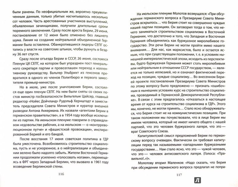 Иллюстрация 1 из 6 для Убийство Берии, или Фальшивые допросы Лаврентия Павловича - Борис Соколов | Лабиринт - книги. Источник: Лабиринт