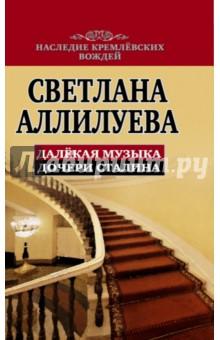 Далекая музыка дочери Сталина