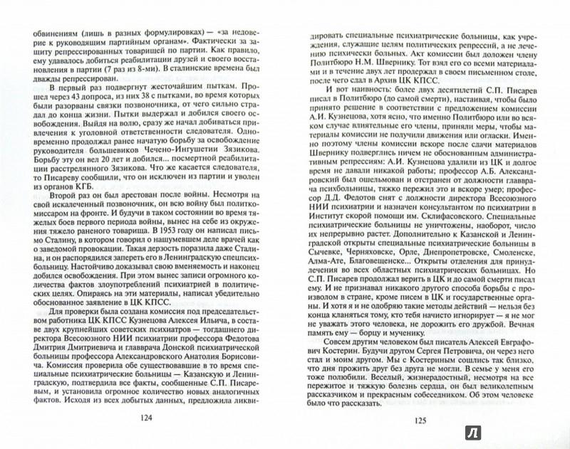 Иллюстрация 1 из 3 для В подполье встретишь только крыс - Петр Григоренко | Лабиринт - книги. Источник: Лабиринт