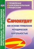Самоаудит как основа управления методической деятельностью. ФГОС