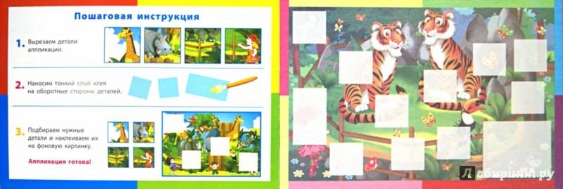 Иллюстрация 1 из 9 для Мозаики-аппликации. В зоопарке   Лабиринт - игрушки. Источник: Лабиринт