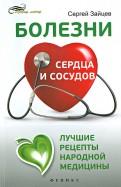 Болезни сердца и сосудов. Лучшие рецепты народной медицины. Справочник