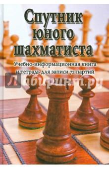 Спутник юного шахматиста цены