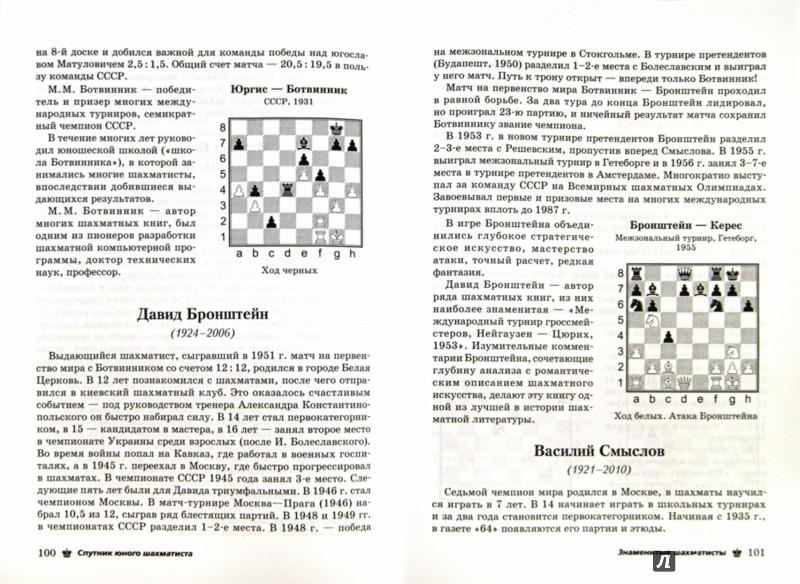 Иллюстрация 1 из 5 для Спутник юного шахматиста - Виктор Пожарский | Лабиринт - книги. Источник: Лабиринт