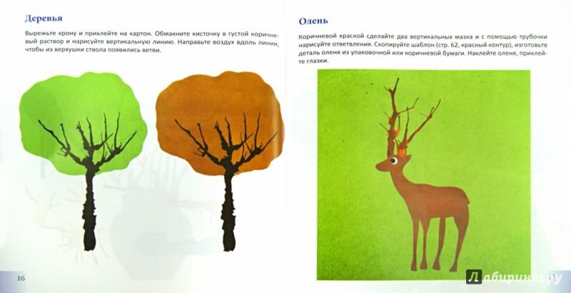Иллюстрация 1 из 11 для Художества без кисточки - Екатерина Немешаева | Лабиринт - книги. Источник: Лабиринт