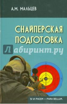 Снайперская подготовка. Учебное пособие