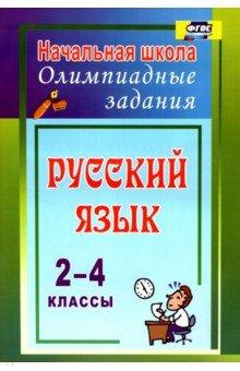 Русский язык. 2-4 классы. Олимпиадные задания. ФГОС