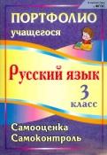 Портфолио. Русский язык. 3 класс. Самооценка. Самоконтроль. ФГОС