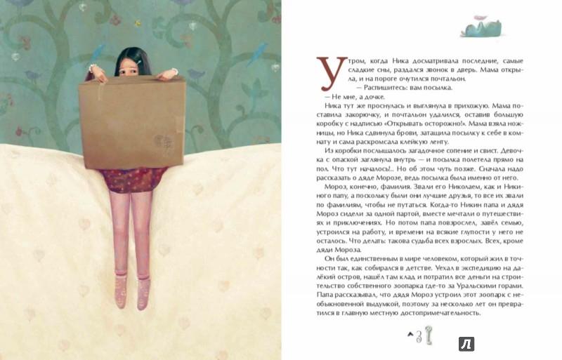 Иллюстрация 1 из 52 для Волшебный зоопарк - Екатерина Зверева   Лабиринт - книги. Источник: Лабиринт