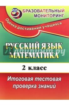 Русский язык. Математика. 2 класс. Итоговая тестовая проверка знаний. ФГОС