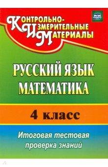 Русский язык. Математика. 4 класс. Итоговая тестовая проверка знаний. ФГОС
