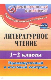 Литературное чтение. 1-2 классы. Промежуточный и итоговый контроль. ФГОС