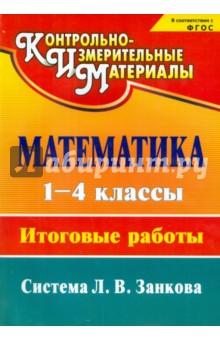 Математика. 1-4 классы. Итоговые работы. ФГОС