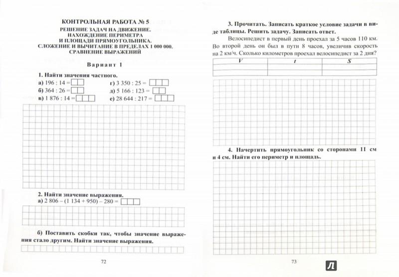 Контрольная работа диктант с заданием для класса СКОУ viii  Контрольная работа по математике для 9 класса 8 вида