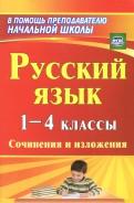 Русский язык. 1-4 классы. Сочинения и изложения. ФГОС