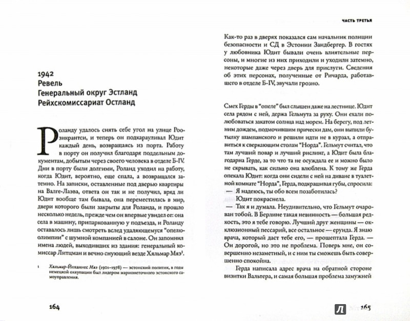 Иллюстрация 1 из 39 для Когда исчезли голуби - Софи Оксанен | Лабиринт - книги. Источник: Лабиринт