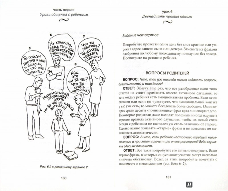 Иллюстрация 1 из 14 для Общаться с ребенком. Как? (+CD) - Юлия Гиппенрейтер | Лабиринт - книги. Источник: Лабиринт