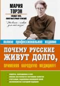Почему русские живут долго, применяя народную медицину!