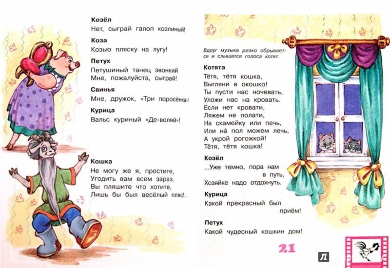 Иллюстрация 1 из 34 для Кошкин дом - Самуил Маршак   Лабиринт - книги. Источник: Лабиринт