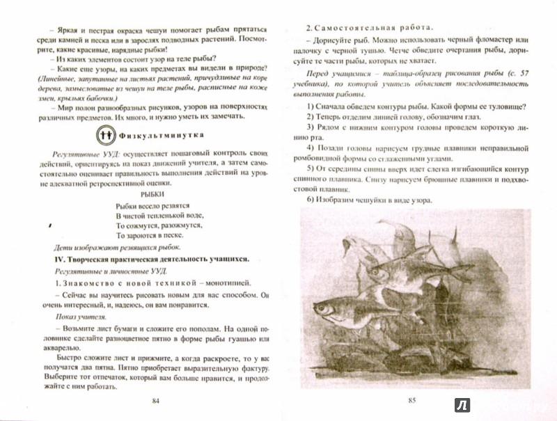 Иллюстрация 1 из 16 для Изобразительное искусство. 1 класс. Поурочные планы по учебнику О.А. Неменской. ФГОС | Лабиринт - книги. Источник: Лабиринт