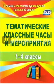Тематические классные часы и мероприятия. 1-4 классы. ФГОС