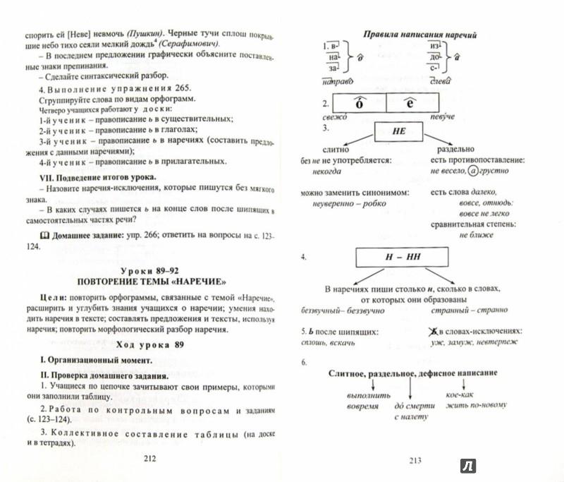 Поурочные планы по русскому языку 7 класс ладыженская