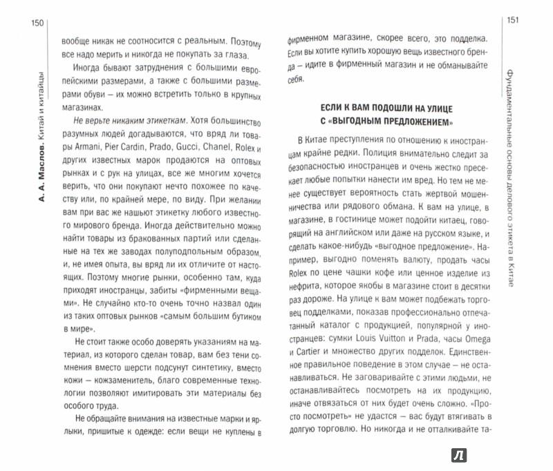 Иллюстрация 1 из 5 для Китай и китайцы. О чем молчат путеводители - Алексей Маслов | Лабиринт - книги. Источник: Лабиринт