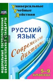 Русский язык. 5-9 классы. Современные диктанты. ФГОС