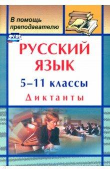 Русский язык. 5-11 классы. Диктанты. ФГОС
