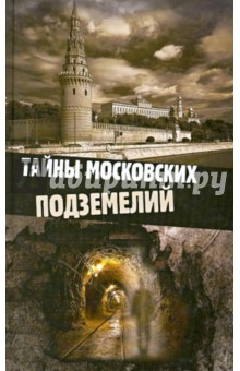 Тайны московских подземелий что можно в дьюти фри в домодедово