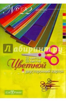 Картон цветной двусторонний поделочный №22 (А4, 10 листов, 10 цветов) (11-410-127) набор цветного картона а4 10 л 10 цв набор 22 двусторонний