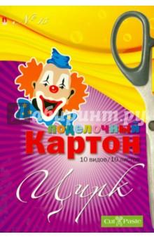 """Картон цветной поделочный №15 """"Цирк"""" А4, 10 листов, в ассортименте (11-410-145)"""